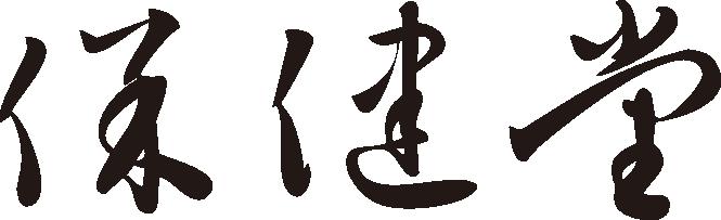 会津若松の整体・マッサージ・鍼灸治療 - 保健堂治療院