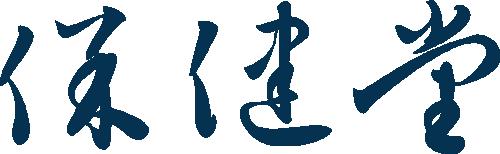 会津若松市の保健堂治療院
