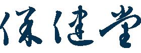 会津若松市の鍼灸整体治療院 保健堂治療院